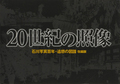 20世紀の照像 石川写真百年・追想の図譜 改編版
