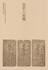 金沢六家戦 資料叢書シリーズ5