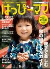 はっぴーママ 2009年9・10月号