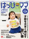 はっぴーママ 2010年3・4月号
