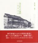 うるわしき金沢 ペン画で描く城下町