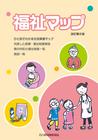 福祉マップ 改訂第8版
