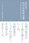 異彩を放つ 石川の百年企業 ─永続的発展の秘訣を探る─