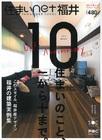 住まいnet福井vol.10