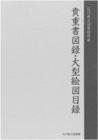 石川県立図書館所蔵 貴重書図録・大型絵図目録