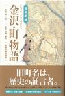復刻新版『金沢・町物語』