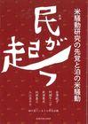 民が起つ 米騒動研究の先覚と泊の米騒動