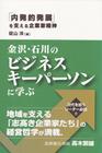 「内発的発展」を支える企業家精神 金沢・石川のビジネスキーパーソンに学ぶ