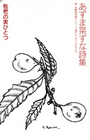 新・北陸現代詩人シリーズ あずま菜ずな詩集 枇杷の実ひとつ
