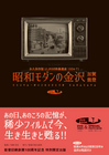 永久保存版 いしかわの映像遺産 1924-71 昭和モダンの金沢 加賀 能登