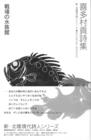 新・北陸現代詩人シリーズ 喜多村貢詩集 戦場の水族館