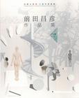 北陸の美術・工芸作家選集 前田昌彦作品集
