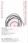 新・北陸現代詩人シリーズ 徳沢愛子金沢方言詩集 もってくれ かいてくれ