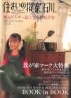 住まいの提案、石川。vol.1