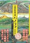 北陸新幹線沿線パノラマ地図帖 鳥瞰図でめぐる昭和の東京~北陸