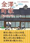 金澤町家 魅力と活用法