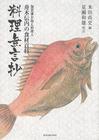 料理無言抄 加賀藩お抱え料理人舟木伝内の食材百科