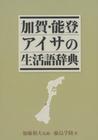 加賀・能登アイサの生活語辞典