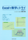 Excelで数学にトライ(解説付)