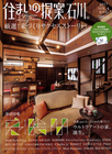 住まいの提案、石川。vol.4