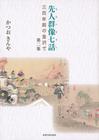 先人群像七話 三百年前の金沢で 第二集