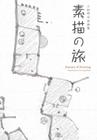 小松研治図画集 素描の旅