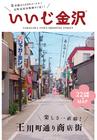いいじ金沢 玉川町通り商店街ガイドブック
