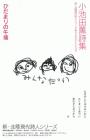 新・北陸現代詩人シリーズ 小池田薫 詩集「ひだまりの午後」