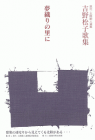 現代・北陸歌人選集 吉野松子歌集 「夢織りの里に」