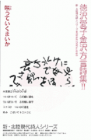 新・北陸現代詩人シリーズ 徳沢愛子金沢方言詩集Ⅱ 咲うていくまいか
