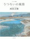 西田吉隆画集「うつろいの風情」