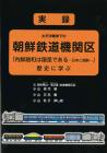 実録 太平洋戦争下の朝鮮鉄道機関区