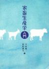 家畜生産学入門